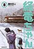終電ちゃん(8) (モーニングコミックス)