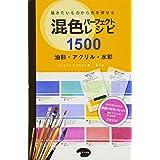 混色パーフェクトレシピ1500 油彩・アクリル・水彩