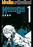 Malicious Code マリシャスコード 1 (MFコミックス ジーンシリーズ)