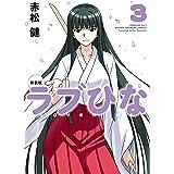 新装版 ラブひな(3) (週刊少年マガジンコミックス)