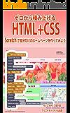ゼロから積み上げる HTML+CSS: Scratch で自分だけのホームページを作ってみよう (AI に負けない!キッ…