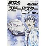 銀灰のスピードスター SERIES 1 ターボ3.6 (ビッグコミックス)