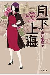 月下上海 (文春文庫) Kindle版
