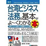 図解入門ビジネス 台湾ビジネス法務の基本がよーくわかる本