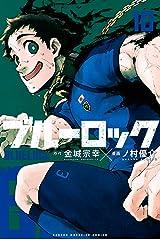 ブルーロック(10) (週刊少年マガジンコミックス) Kindle版