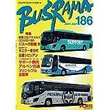 バスラマインターナショナルNo186