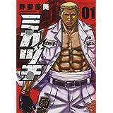 ミカヅチ 1 (1巻) (ヤングキングコミックス)