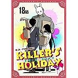 KILLER'S HOLIDAY 【単話版】(18) KILLER'S HOLIDAY【単話版】 (コミックライド)