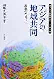 アジアの地域共同――未来のために (東アジア共同体シリーズ3)