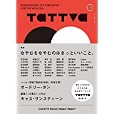 tattva(タットヴァ)vol.1