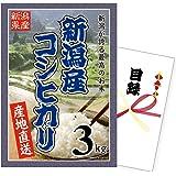 パネル付目録でお米の景品、コンペ、二次会 ラクラク幹事さん 新潟産コシヒカリ (新潟産コシヒカリ 3kg)