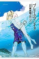 ブレイクブレイド(8) (メテオCOMICS) Kindle版