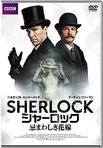 SHERLOCK/シャーロック 忌まわしき花嫁 (特典付き2枚組) [DVD]