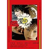 ニュータイプ~ただ、愛のために [DVD]