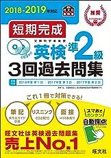 【CD付】2018-2019年対応 短期完成 英検準2級3回過去問集 (旺文社英検書)