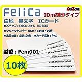 【10枚 IDm16桁 刻印 開示※】FeliCa Lite-S RC-S966 ビジネス(業務、e-TAX)用 フェリカライトエス PVC (※セキュリティ強化の連番刻印タイプ16桁IDm個別開示は コチラ ASIN:B079WT5RH6)