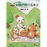 ピアノ教本 あっという間に 全調が弾ける本(2)雪だるまのお話 (0375)
