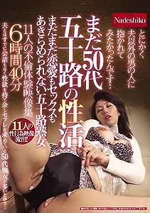 まだ50代 五十路の性活 まだまだ恋愛もセックスもあきらめられない五十路熟女11人の不倫体験映像集6時間40分 とにかく夫以外の男の人に抱かれて… なでしこ/ケイ・エム・プロデュース [DVD]