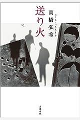 送り火 (文春e-book) Kindle版