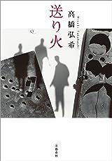 送り火 (文春e-book)