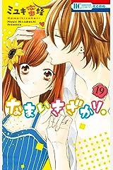 なまいきざかり。 19 (花とゆめコミックス) Kindle版