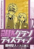 獣医グランディスティーノ(12) (少年サンデーコミックス)