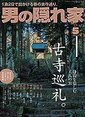 男の隠れ家 2018年5月号 No.260