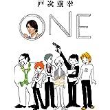 ONE (ダ・ヴィンチブックス)