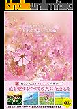 100年後まで残したい! 日本の美しい花風景