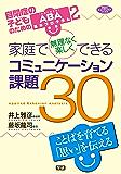 家庭で無理なく楽しくできるコミュニケーション課題30 自閉症の子どものためのABA基本プログラム2 (ヒューマンケアブックス)