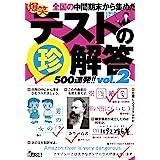 爆笑テストの珍解答500連発 !! vol.2 (鉄人文庫)