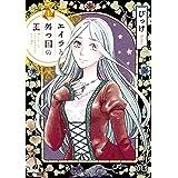 エイラと外つ国の王 1 (ボニータ・コミックス)