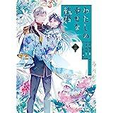 「わたしの幸せな結婚」(3)小冊子付き特装版 (ガンガンコミックスONLINE)