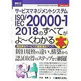図解入門ビジネス サービスマネジメントシステムISO/IEC20000-1:2018のすべてがよ~くわかる本