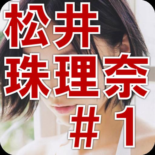 SKE松井珠理奈 厳選写真集 vol.1 -