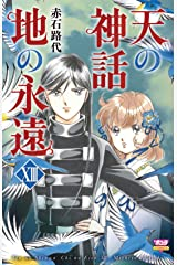 天の神話 地の永遠 XIII (ボニータ・コミックス) コミック