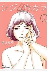 シジュウカラ : 1 (ジュールコミックス) Kindle版