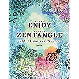 ENJOY ZENTANGLE エンジョイ ゼンタングル 〜絵心なしで楽しめるクリエイティブアートブック〜 (TWJ books)