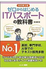 ゼロからはじめるITパスポートの教科書 (改訂第三版) 単行本