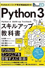 Pythonエンジニア育成推進協会監修 Python 3スキルアップ教科書 Kindle版