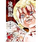 鬼畜島 14 (LINEコミックス)