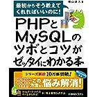 PHPとMySQLのツボとコツがゼッタイにわかる本