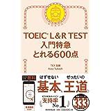 TOEIC L&R TEST 入門特急 とれる600点 (TOEIC TEST 特急シリーズ)
