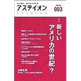アステイオン93 【特集】新しい「アメリカの世紀」?