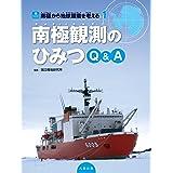 南極から地球環境を考える 1  南極観測のひみつQ&A (ジュニアサイエンス)