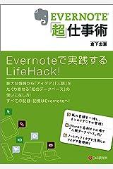 EVERNOTE「超」仕事術 Kindle版