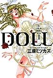 DOLL 1巻 (FEEL COMICS)