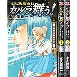変幻退魔夜行 カルラ舞う! 聖徳太子の呪術編 コミック 1-3巻セット (ボニータコミックス)