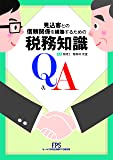 見込客との信頼関係を構築するための 税務知識Q&A