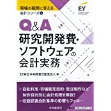 4 Q&A研究開発費・ソフトウェアの会計実務 (【現場の疑問に答える会計シリーズ】)